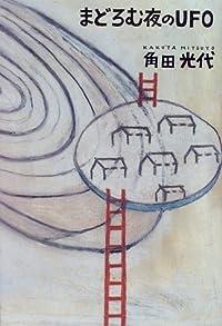 角田光代『まどろむ夜のUFO』の表紙画像