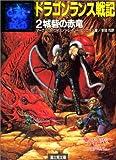 ドラゴンランス戦記 (2)