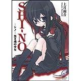 SHI-NO シノ