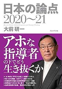 日本の論点2020~21(単行本)