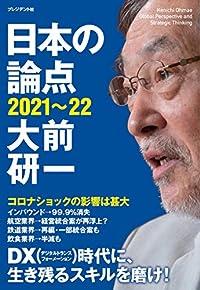 日本の論点2021~22(単行本)