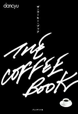 ザ・コーヒー・ブック(ムック)