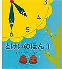 とけいのほん1(絵本)