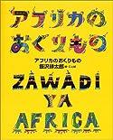 アフリカのおくりもの(単行本)