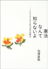 池澤夏樹『憲法なんて知らないよ』の表紙画像