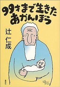 辻仁成『99才まで生きたあかんぼう』の表紙画像