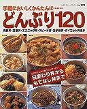 どんぶり120—海鮮丼・定番丼・エスニック丼・スピード丼・お子様丼・ダイエット丼ほか