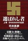 選ばれし者〈上巻〉SHAMANの血族