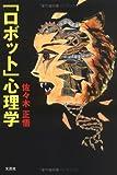 「ロボット」心理学