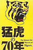 猛虎の70年