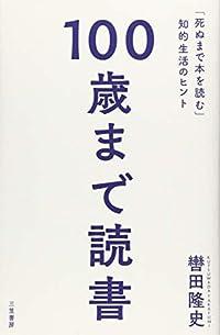 100歳まで読書(単行本)