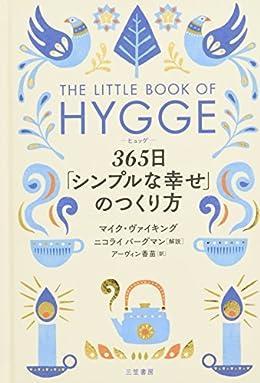 ヒュッゲ 365日「シンプルな幸せ」のつくり方(単行本)