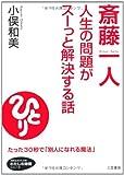 斎藤一人 人生の問題がスーッと解決する話—「好かれる習慣」「成功の口癖」…たった30秒!
