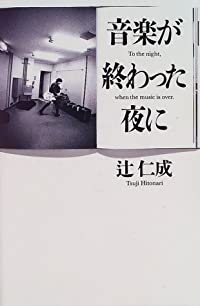 辻仁成『音楽が終わった夜に』の表紙画像