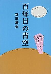 宮沢章夫『百年目の青空』の表紙画像