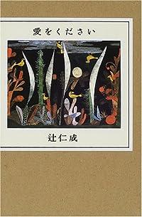 辻仁成『愛をください』の表紙画像