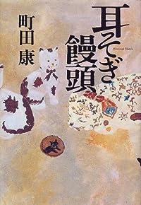 町田康『耳そぎ饅頭』の表紙画像