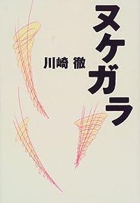 川崎徹『ヌケガラ』の表紙画像