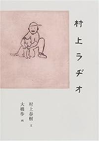村上春樹/大橋歩『村上ラヂオ』の表紙画像