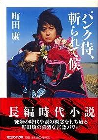 町田康『パンク侍、斬られて候』の表紙画像
