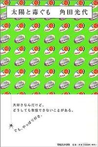 角田光代『太陽と毒ぐも』の表紙画像