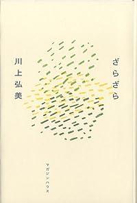 川上弘美『ざらざら』の表紙画像