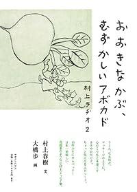 村上春樹/大橋歩『おおきなかぶ、むずかしいアボカド』の表紙画像