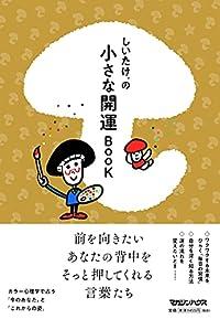 しいたけ.の小さな開運BOOK(単行本)