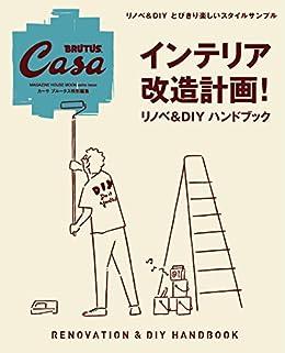 インテリア改造計画!/Casa BRUTUS(ムック)