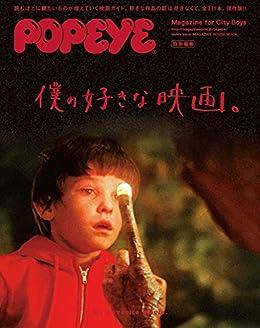 僕の好きな映画。/POPEYE(ムック)