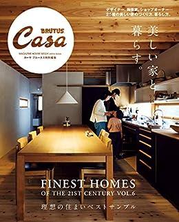 美しい家と暮らす。/Casa BRUTUS(ムック)