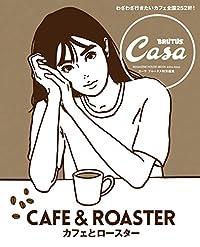 カフェとロースター/Casa BRUTUS特別編集 (ムック)