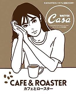 カフェとロースター/Casa BRUTUS特別編集(ムック)