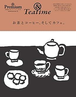お茶とコーヒー、そしてカフェ。(ムック)