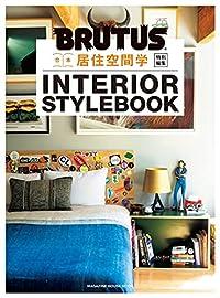 INTERIOR STYLEBOOK/BRUTUS特別編集(ムック)