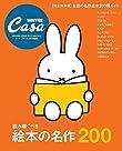 読み継ぐべき絵本の名作200(ムック)