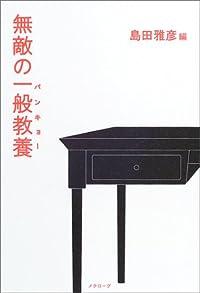 島田雅彦『無敵の一般教養』の表紙画像