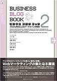 ビジネスブログブック〈2〉ブログとRSSによるマーケティング革命