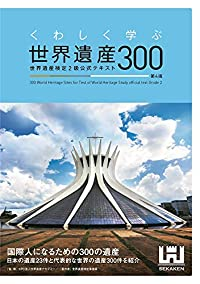 くわしく学ぶ世界遺産300(単行本)