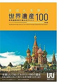 きほんを学ぶ世界遺産100(単行本)