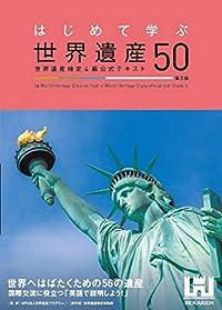 はじめて学ぶ世界遺産50(単行本)