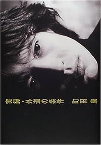 町田康『実録・外道の条件』の表紙画像
