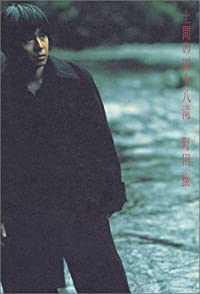 町田康『土間の四十八滝』の表紙画像