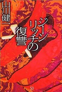 山川健一『ジーンリッチの復讐』の表紙画像