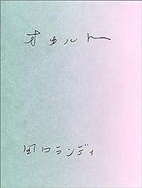田口ランディ『オカルト』の表紙画像
