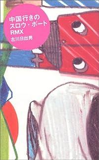 古川日出男『中国行きのスロウ・ボートRMX』の表紙画像