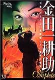 金田一耕助The Complete―日本一たよりない名探偵とその怪美な世界