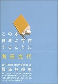 角田光代『この本が、世界に存在することに』の表紙画像