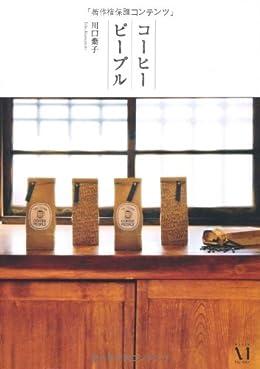 コーヒーピープル(単行本)