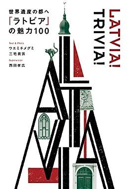 世界遺産の都へ「ラトビア」の魅力100(単行本)